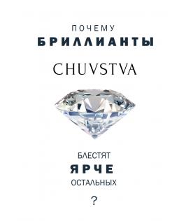 Почему бриллианты CHUVSTVA блестят ярче остальных?